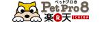 ペットプロ8楽天市場店入口